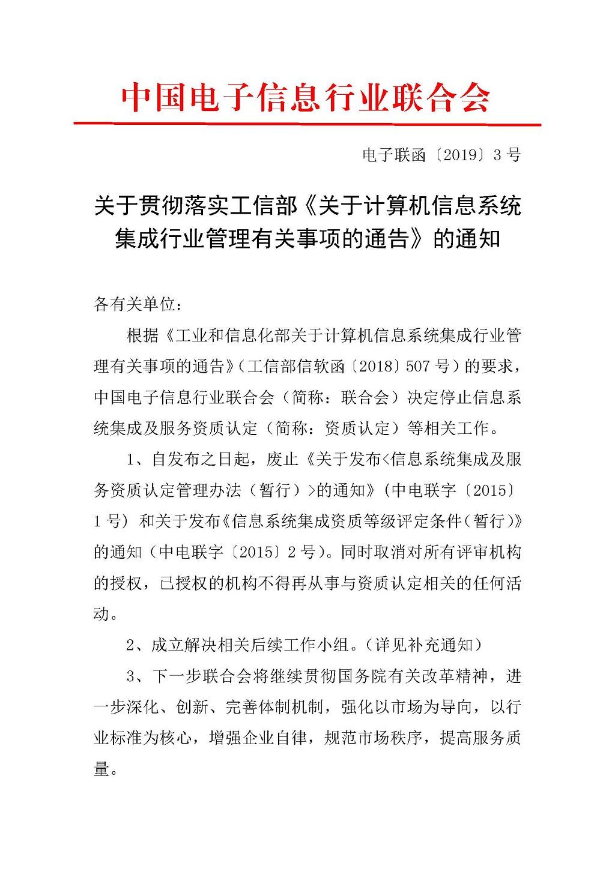 关于贯彻落实工信部《关于计算机信息系统集成行业管理有关事项的通告》的通知