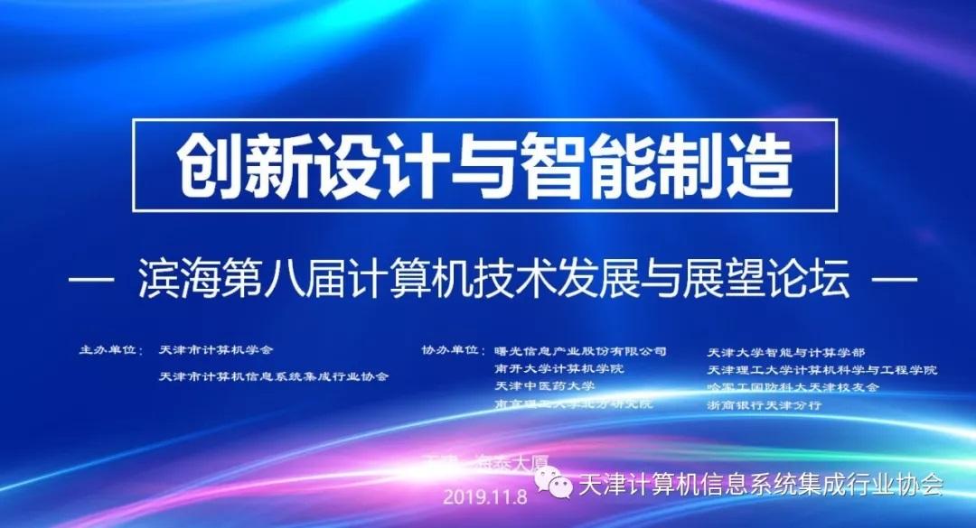 滨海第八届计算机技术发展与展望论坛顺利召开