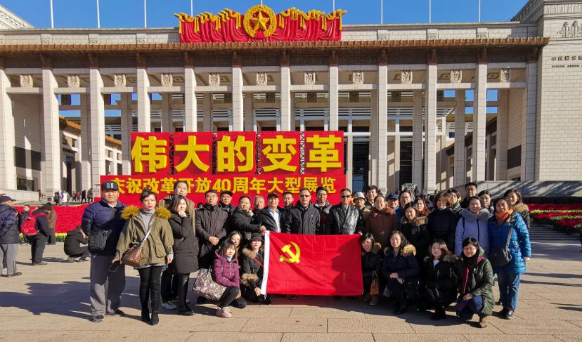 天津市计算机信息系统集成行业协会组织会员企业参观《伟大的变革——庆祝改革开放40周年大型展览》