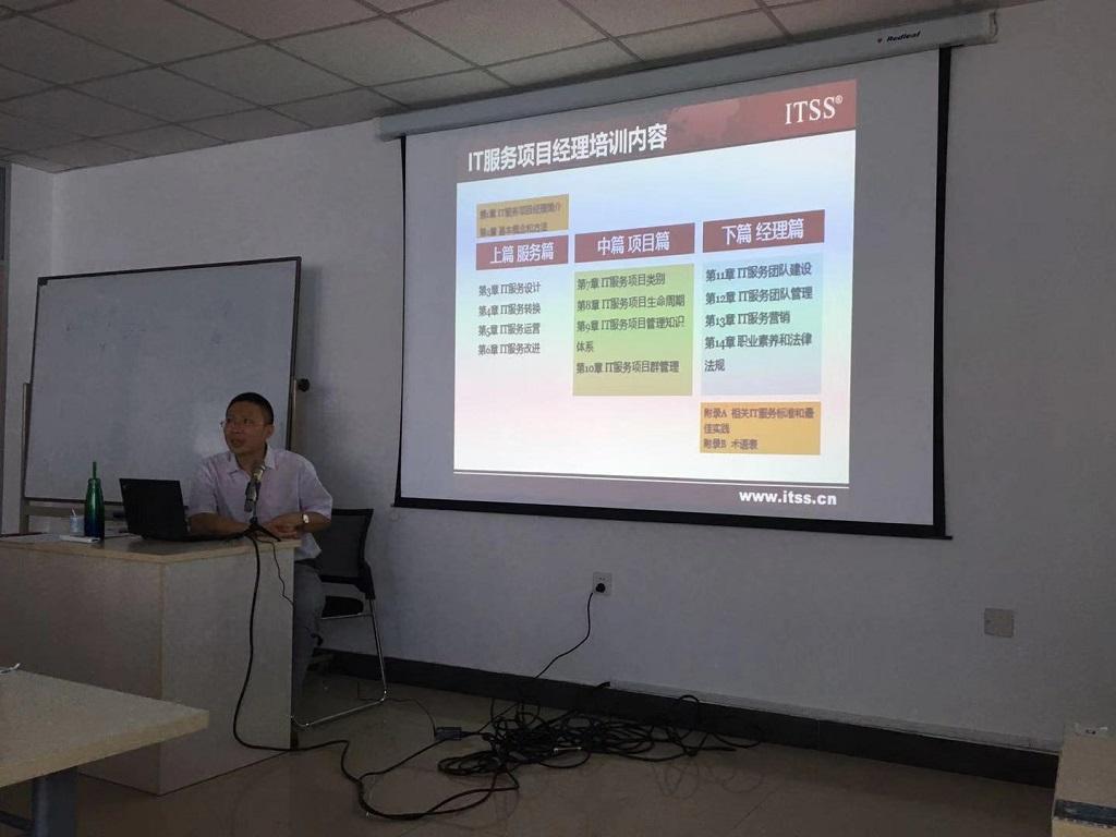 系统集成行业协会第1期ITSS服务项目经理培训顺利召开
